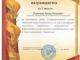 Выпускник СГУПСа занял первое место во Всероссийском конкурсе выпускных квалификационных работ