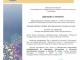Учебное пособие, изданное в СГУПС, отмечено дипломом I степени